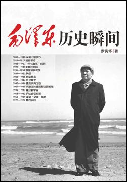 毛泽东历史瞬间