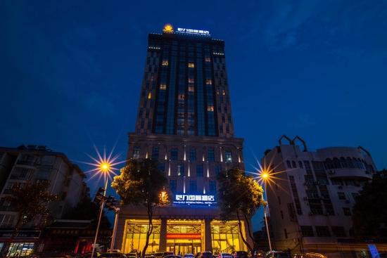 张家界恺力国际酒店